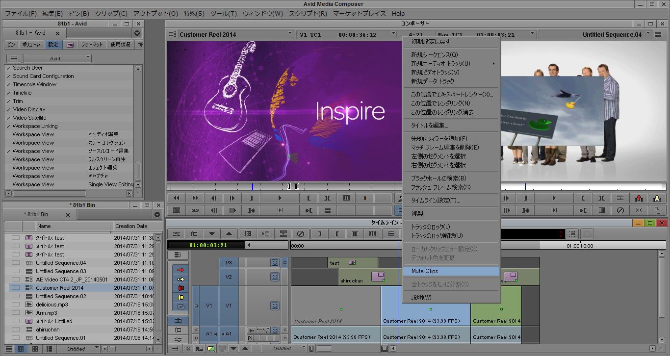 Avid Media Composer | Software Ver.8.1