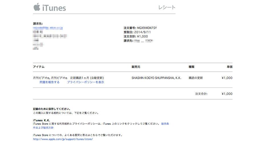 iTunesレシート サンプル