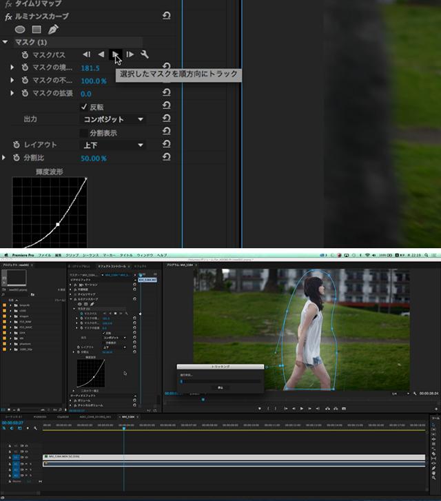 図4、5 エフェクトコントロールパネルの再生ボタンでトラッキングスタート。映像を自動解析し、動く被写体を追いかけてくれる