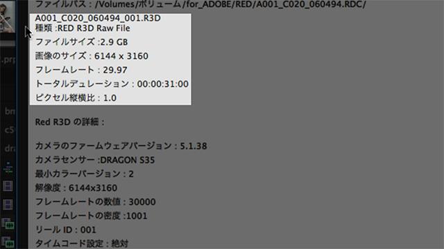 図7 Premiere Pro CC 2014はRED EPIC(DRAGONセンサー)の6K素材にもネイティブ対応