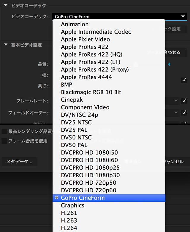 図17 GoPro CineFormコーデックに対応。Media Encoderで書き出しにも対応