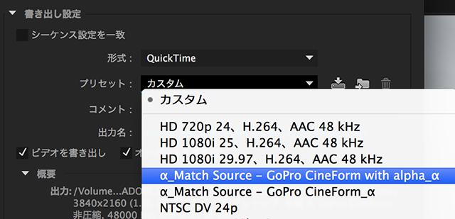 図18 GoPro CineFormコーデックは、アルファチャンネルの有無を選択できる