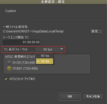 """図1 """"General"""" 設定に付け加えられたTC表示フォーマット切り替え。オーバー30fpsの編集作業では、編集時のタイムコード歩進、タイムコードの表示を、フォーマットタブの編集タイムベース、""""General"""" 設定のTC表示フォーマットで設定することができる。""""General"""" 設定のTC表示フォーマットに """"60fps"""" を選択すれば、1秒間のTCフレーム表示が1〜59表示に切り替わる。30fpsを選択するとTCフレーム表示は1〜29表示となり、60fps時の奇数フレームは、秒とフレームの間にあるセパレータが """".(ピリオド)"""" に切り替わって表示される。編集タイムベースを59.94fpsに設定すると、ポジションインジケーターは1フレームごと、すべてのフレームで歩進する。29.97fpsに設定すると、ポジションインジケーターは2フレームごとの歩進(奇数フレームには止まらない)となる"""