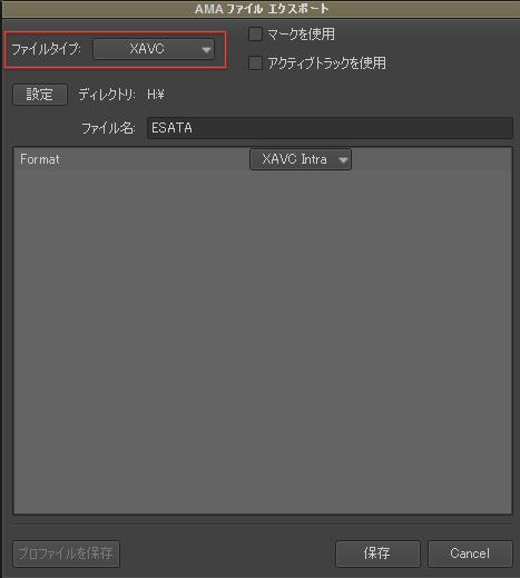 図7 AMAファイルエクスポートダイアログ。シーケンスを選択し、[ファイル|AMAファイルエクスポート]コマンドを実行すると、AMAファイルエクスポートダイアログがオープンする。現在のところ、出力できるフォーマットはDPXとXAVCだ