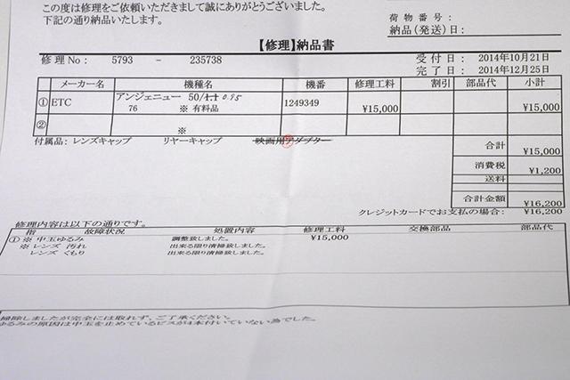 写真4 関東カメラサービスの修理納品書。料金は見積りのどおり