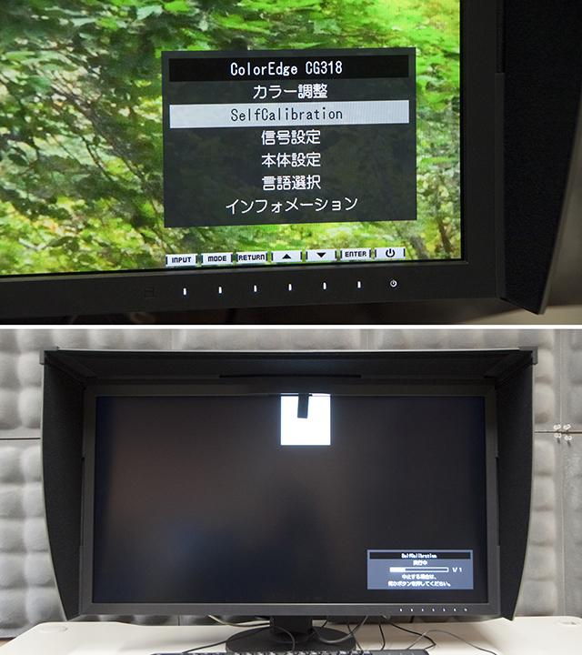 """写真16、17 フロントのメニューから、""""SelfCalibration"""" を実行すると、モニター上部からセンサーが表れ、モニターの表示カラーが自動測定される。計測結果は、モニタープロファイルに反映され、常に正確なカラー表示が行えるよう、モニター特性が調整される"""