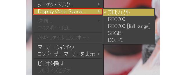 写真2 コンポーザーウィンドウのソース&レコードモニターは、コンテクストメニューからモニターのカラースペースが切り替えられる(写真ではプロジェクトカラースペースをRec.2020に設定しているのでRec.2020は表示されていない)