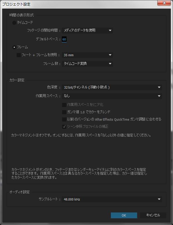 「プロジェクト設定」で色深度を「32ビット/チャンネル(浮動小数点)」にします