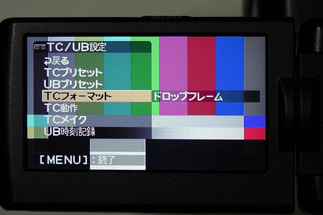 図4 DF方式とNDF方式の切り替え:DF設定の例。業務用ビデオ機器の多くは、TCのDF方式もしくはNDF方式をユーザーが選んで設定できるようになっている。カメラ機材ではメニューで設定でき、編集ソフトでは編集モードで29.97Fpsや23.98Fpsを選択すると、自動的に設定されるものもある