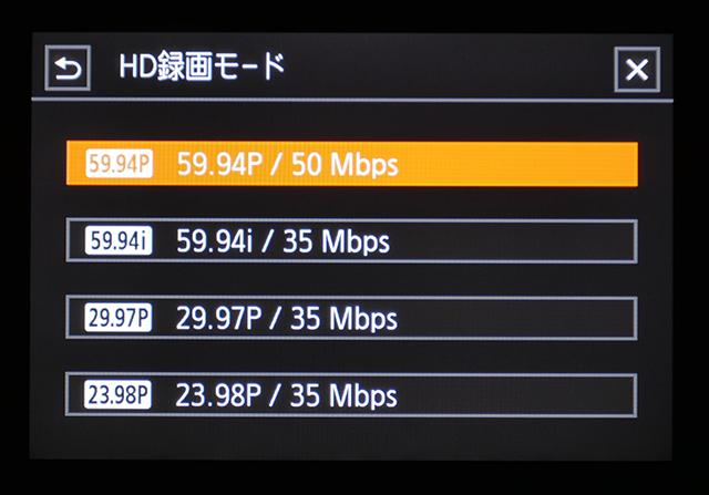 写真28 HDモードでのビットレートは、35Mbpsがメインとなる