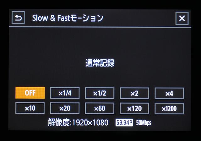 写真30 「Slow & Fastモーション」の設定メニュー