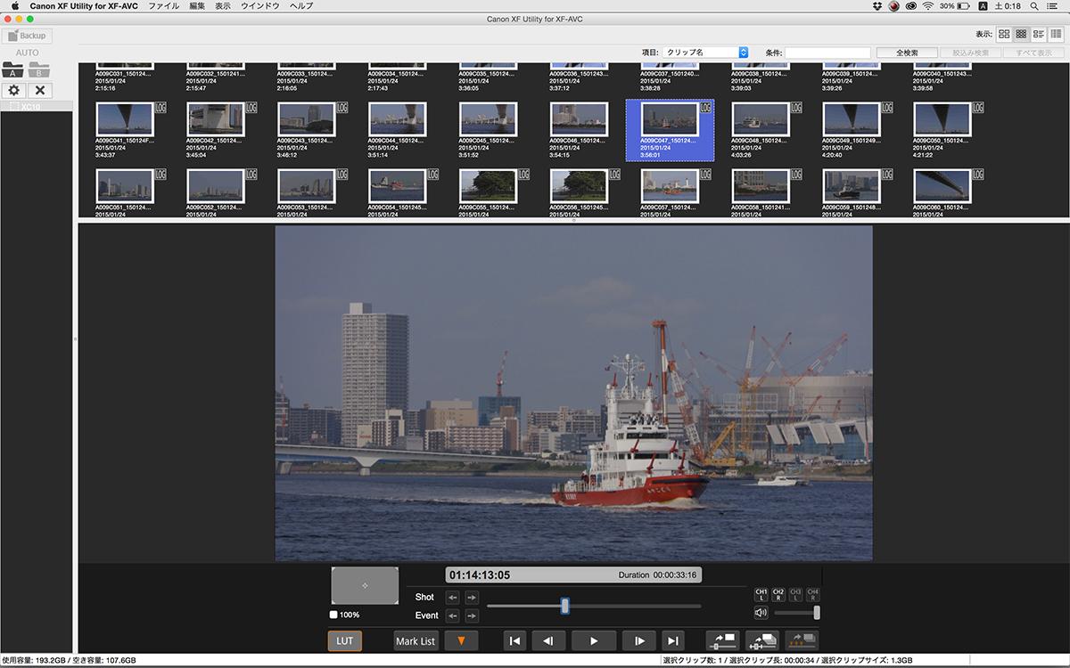 写真36 キヤノンが提供する「XF-Utility for XF-AVC V.2.0.0」