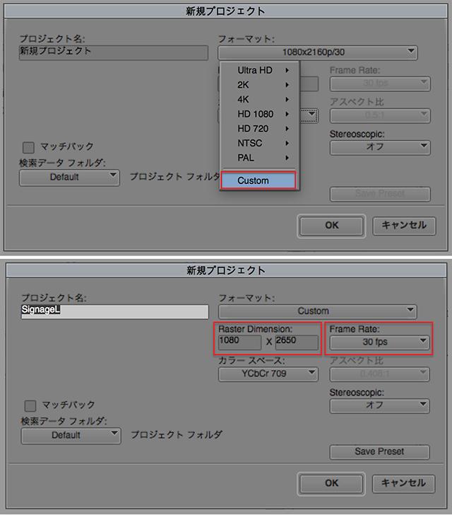 """図2、3 カスタムフレームサイズの編集プロジェクトを作成するには、新規作成プロジェクトダイアログのフォーマット選択メニューから """"Custom"""" を選択する。そしてフレームサイズ(""""Raster Dimension"""")、フレームレートを設定してカスタムプロジェクトを作成する。よく使用するカスタムフォーマットはプリセットに保存可能だ。設定可能なフレームサイズは、最小:横256×縦120ピクセルから最大:8192×8192ピクセル。フレームレートは、23.976〜60fpsから選択する"""