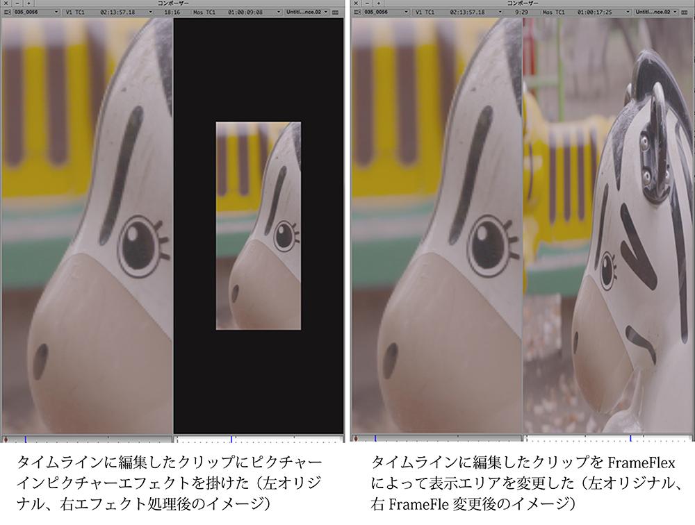 図7、8 プロジェクトフレームサイズよりも大きいクリップに対し、ピクチャーインピクチャーやリサイズエフェクトを使って映像を縮小すると、映像はプロジェクトフレームサイズにクリップされ、映像の周囲に黒みが表れる(左)。映像の縮小によって、表示エリア外の映像を表示したいときは、FrameFlexを使う(右)