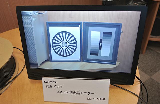 4Kカメラのフォーカス合わせに活用できる15.6型4K液晶モニター「SK-4KM156」。小型軽量で便利