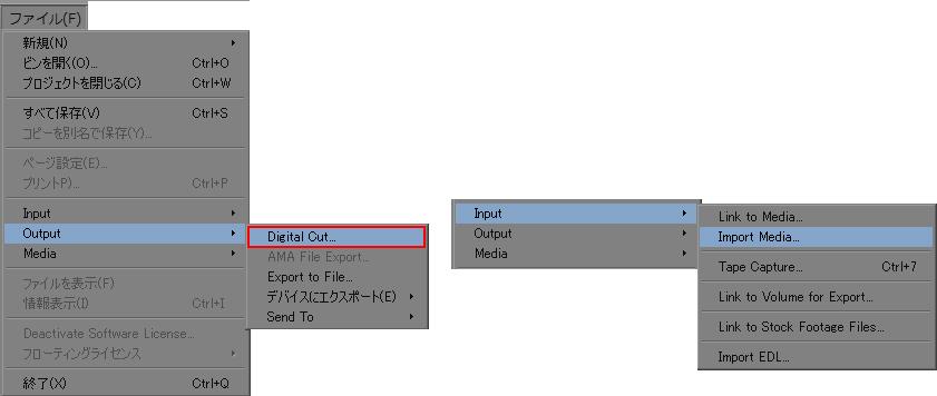 図2 メニューコマンドの再構成。今回のバージョンアップで、メニューコマンドの体系が見直され、コマンド位置が大きく変わった。たとえば、デジタルカットのコマンドは、ファイルメニューのアウトプット項目に移動している(左図)。インポートやリンクコマンドはアウトプット項目の1つ上にあるインプット項目に集められた(右図)。メニューコマンドは大きくコマンド位置が変わったものも少なくないが、作業時それほど混乱は起きなかった