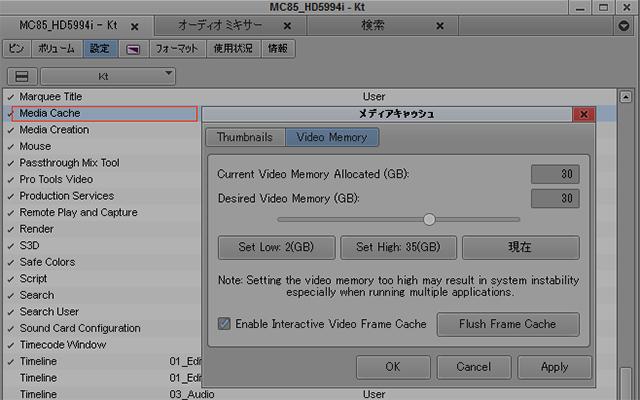 """図3 ビデオメモリーとビデオフレームキャッシュ。""""Media Cache"""" にビデオメモリー設定が追加された。マシーンに実インストールされているメモリーがキャッシュとして使用できる。ダイアログ下部の""""Enable Interactive Video Frame Cache"""" スイッチをオンにすると、ポジションインジケーター付近のフレームがリアルタイムにキャッシュされるようになる"""