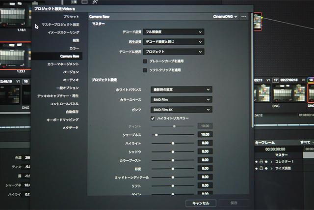 写真27 DaVinci Resolveの設定からのRAW現像画面。クリップをタイムラインに並べてからRAW現像も可能