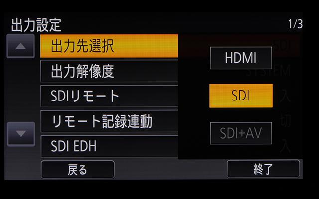 写真10 出力設定の出力先選択で、HDMIかSDIを選ぶ