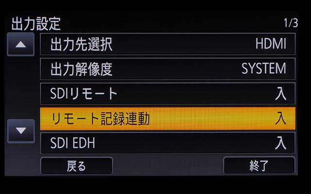 写真13 8ビットモードのときは、「SDIリモート」と「リモート記録連動」の両方を「入」にする