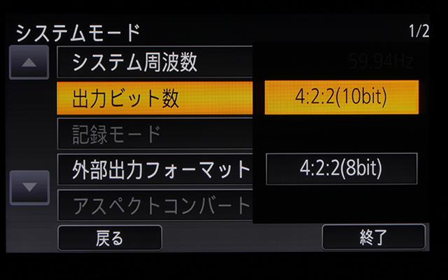 写真18 システムモードの「出力ビット数」で、「4:2:2(10bit)」を選択