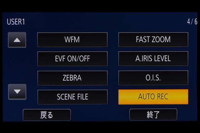写真20 「ユーザースイッチ」の「USER1」から「USER12」のいずれかに、「AUTO REC」を割り当てる