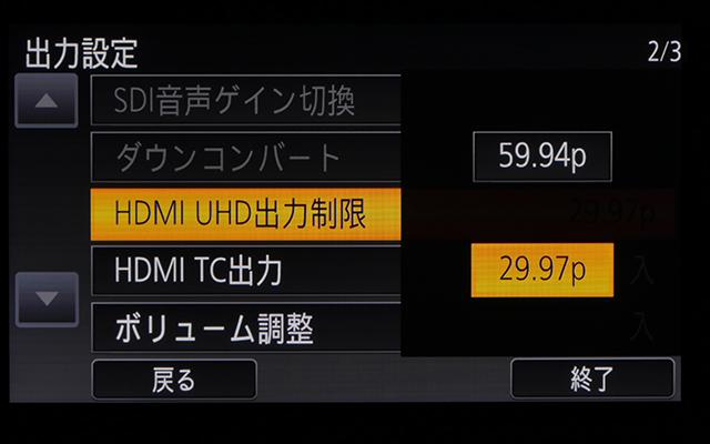 写真23 「HDMI UHD出力制限」を「29.97p」にすると、スタンバイ時のみSHOGUNで受けることができる