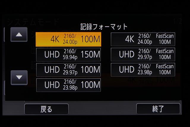 写真24 AG-DVX200は、4K 24pというモードもあるが、SHOGUNは非対応である