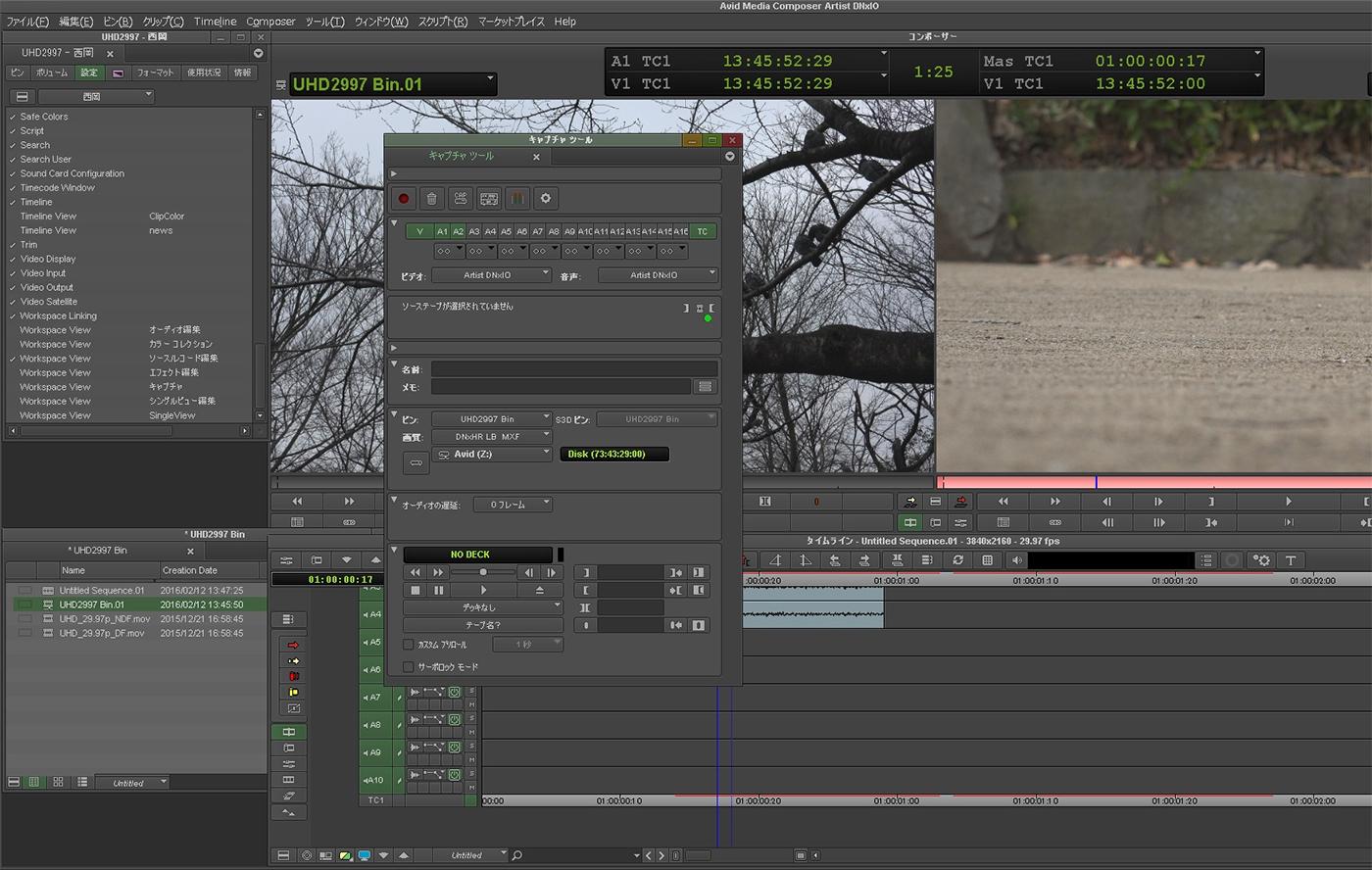 写真6 キャプチャーツールを起動。ソースとしてDNxIOが正しく認識されている